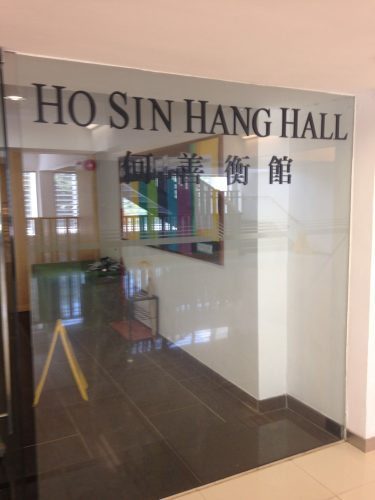 CUHK - Ho Sin Hang Hall